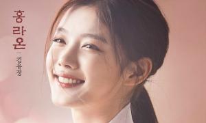 7 bước trang điểm giống Kim Yoo Jung trong 'Mây hoạ ánh trăng'