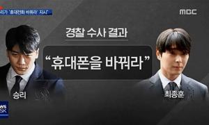 Tin nhắn cuối Seung Ri gửi nhóm chat sex: 'Rắc rối to rồi, đổi điện thoại đi'