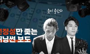 MBC công bố còn nhiều ca sĩ dính líu đến group chat của Joon Young và Seung Ri