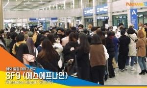 Fan Kpop bị so sánh với Tân Thiên Địa vì vây kín sân bay mùa dịch