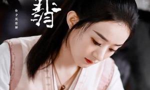 Triệu Lệ Dĩnh được khen hợp vai thiếu nữ 17 tuổi