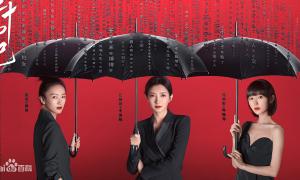 '30 chưa phải là hết': Phim về các gái già siêu hot của Trung Quốc