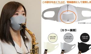 Khẩu trang dành riêng cho nghệ sĩ thổi kèn 'cháy hàng' ở Nhật