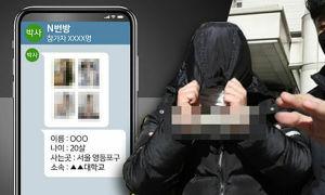 4 giáo viên Hàn Quốc liên quan đến bê bối 'phòng chat thứ N'